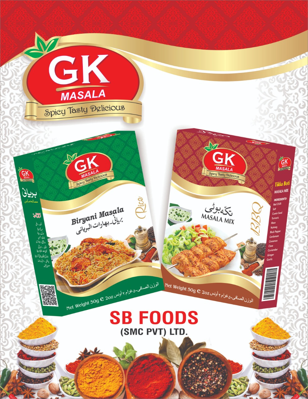 Tikka Boti Masala 50 gm with Recipe GK-0008
